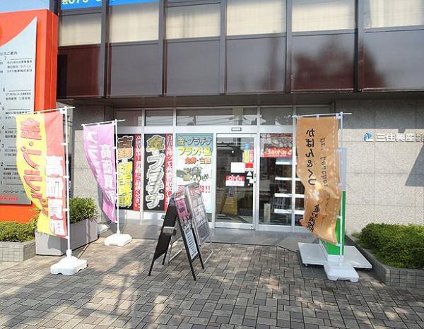 メモリーゴールド三田店
